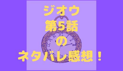 仮面ライダージオウ第5話「スイッチオン!2011」のネタバレと感想!フォーゼとファイズと福士蒼汰?!