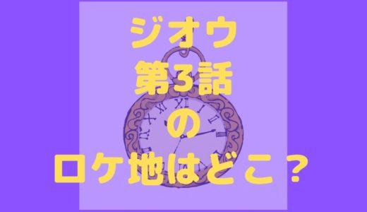 仮面ライダージオウ第3話「ドクターゲーマー2018」のロケ地はどこ?永夢先生の病院の場所は?