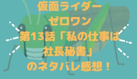 仮面ライダーゼロワン第13話「ワタシの仕事は社長秘書」のネタバレ感想!イズはさよならするの?