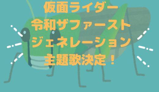 【映画】仮面ライダー令和ザファーストジェネレーションの主題歌の発売日はいつ?歌詞や配信日もチェック!