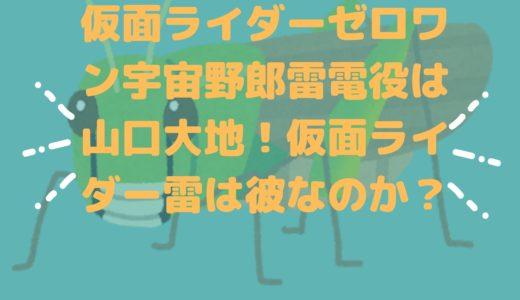 仮面ライダーゼロワン宇宙野郎雷電役は山口大地!仮面ライダー雷は彼なのか?