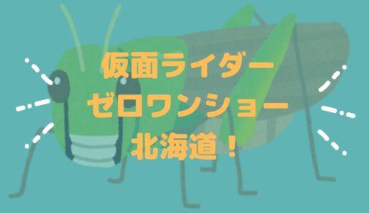 【北海道開催2020年】仮面ライダーゼロワンショーイベント場所まとめ!駐車場も!