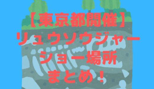 【東京開催2020】騎士竜戦隊リュウソウジャーショー場所まとめ!整理券配布や握手会&撮影会はある?