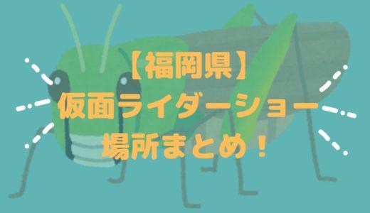 仮面ライダーショー福岡開催場所まとめ!整理券配布や握手会&撮影会はある?