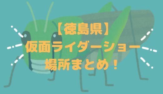 仮面ライダーショー徳島県開催場所まとめ!整理券配布や握手会&撮影会はある?
