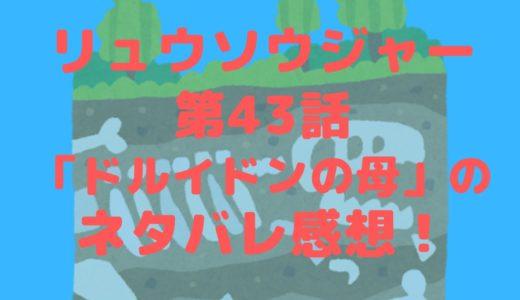 騎士竜戦隊リュウソウジャー1/26放送最新話のネタバレ!エラスの正体も判明!まさかのワイズルー生存説?!