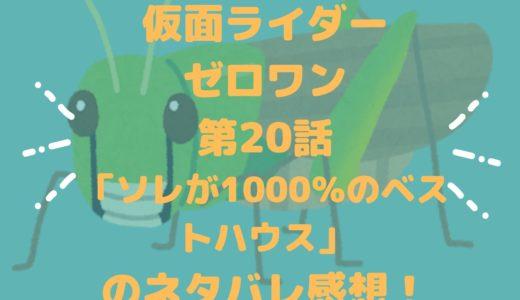 仮面ライダーゼロワンネタバレ1/26放送最新話!不動産対決の結果は?最強匠親方の分身の術!?