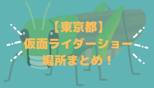 仮面ライダーショー東京開催場所まとめ!整理券配布や握手会&撮影会はある?
