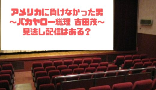 アメリカに負けなかった男~バカヤロー総理 吉田茂~の見逃し配信はある?白洲次郎役の生田斗真の英語力がすごい!