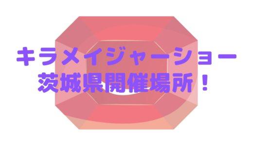 【茨城県開催】魔進戦隊キラメイジャーショー場所まとめ!整理券配布や握手会&撮影会はある?