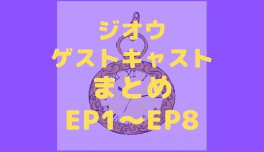 仮面ライダージオウのゲスト俳優は誰?EP1~EP8まで!アナザーライダー俳優も紹介!