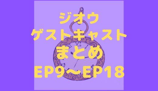 仮面ライダージオウのゲスト俳優は誰?EP9~EP18まで!アナザーライダー俳優も紹介!