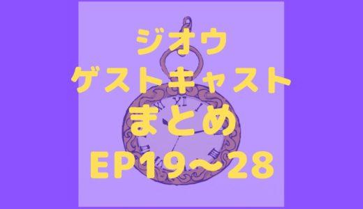 仮面ライダージオウのゲスト俳優は誰?EP19~EP28まで!アナザーライダー俳優も紹介!
