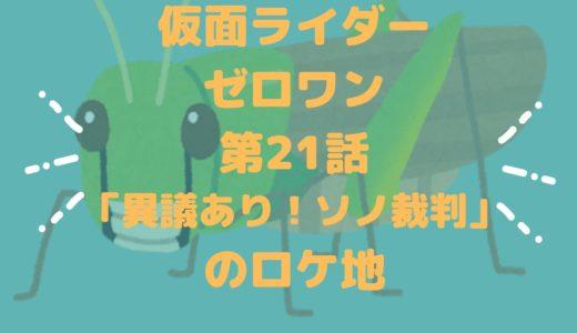 仮面ライダーゼロワン第21話2/2放送のロケ地はどこ?裁判所や喫茶店の場所は?