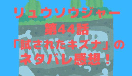 騎士竜戦隊リュウソウジャー2/2放送最新話第44話のネタバレ!サデンの正体判明!アスナもピンチ!