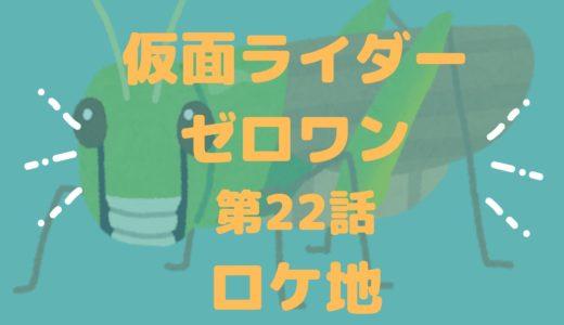 仮面ライダーゼロワンのロケ地はどこ?(第22話2/9放送)ゼロワンメタルクリスタホッパー登場場所は?