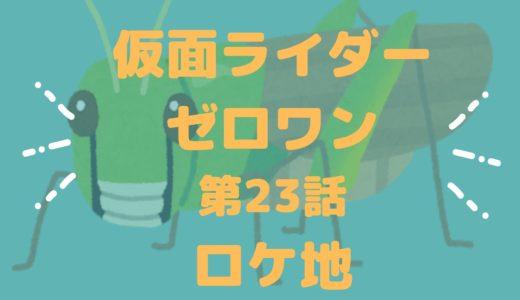 仮面ライダーゼロワンのロケ地はどこ?(2/16放送第23話)天津垓のお見合い場所や結婚シミュレーションをするチャペルは?