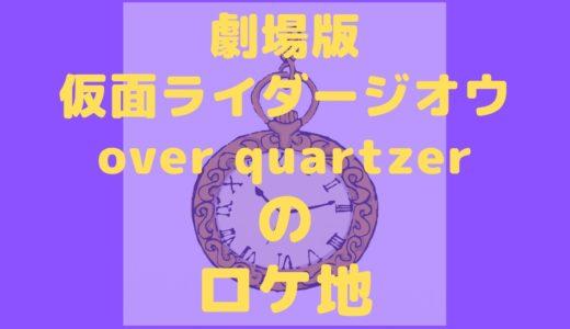 劇場版仮面ライダージオウover quartzerのロケ地はどこ?クォーツァーが君臨した古墳の場所は?
