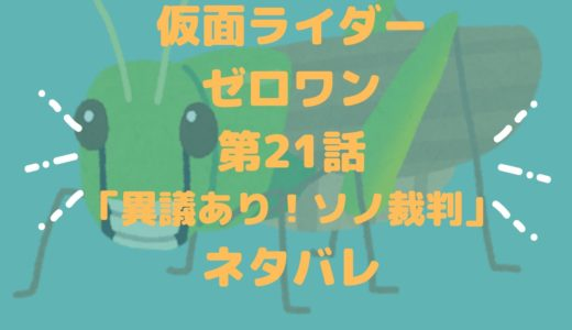 仮面ライダーゼロワンネタバレ!2/2放送最新話(第21話)腹筋崩壊太郎の再来と不破ゴリラ説?!