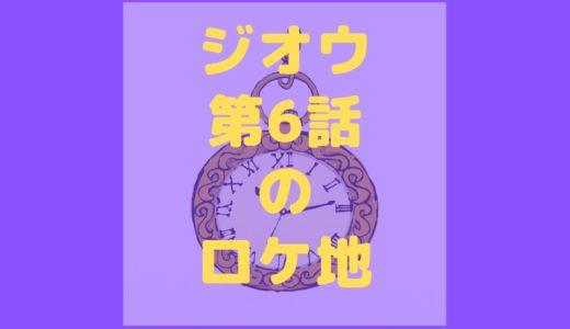 仮面ライダージオウのロケ地はどこ?(第6話「555・913・2003」)天ノ川学園屋上や戦闘場所を調査!