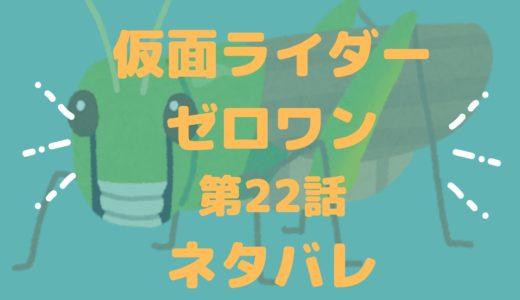 仮面ライダーゼロワンネタバレ最新話(第22話)メタルクラスタホッパー登場!今回暴走した人間は或人?!