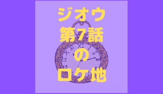 仮面ライダージオウのロケ地はどこ?(第7話 「マジック・ショータイム2018」)マジックショーの舞台の場所は?