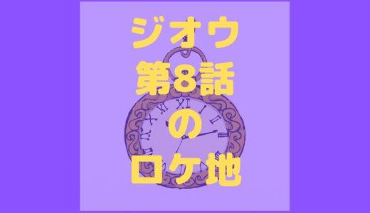 仮面ライダージオウのロケ地はどこ?(EP08 「ビューティ&ビースト2012」)ウィザード仁藤の登場場所は?