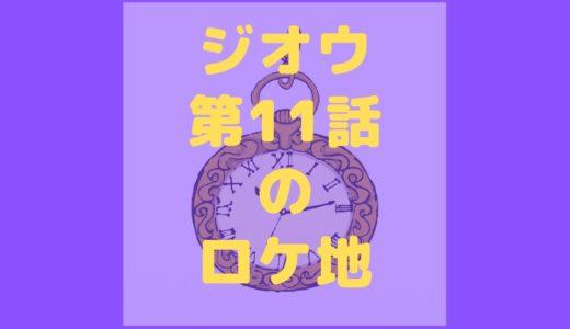仮面ライダージオウのロケ地はどこ?(EP11)アナザー鎧武の登場場所をチェック!