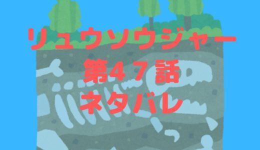 騎士竜戦隊リュウソウジャー最新話2/23放送(第47話)のネタバレ!リュウソウジャーがみた幸せな夢とは?