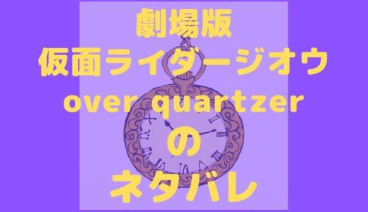 劇場版仮面ライダージオウover quartzer2019のネタバレ!仮面ライダーゼロワンや仮面ノリダーはどこで登場?