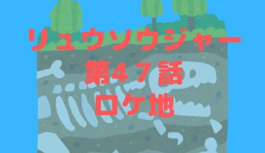 騎士竜戦隊リュウソウジャー2/23最新話(第47話)のロケ地はどこ?ナダとコウが卓球した場所やアスナがメガ盛りチャレンジしたラーメン屋は?