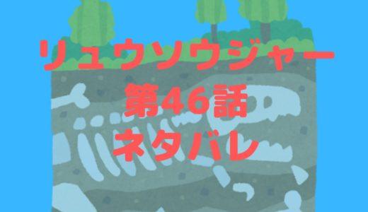 騎士竜戦隊リュウソウジャー最新話2/16放送(第46話)のネタバレ!ワイズルー様の復活?!そしてガイソーグ色違いは誰?