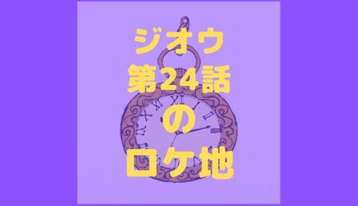 仮面ライダージオウのロケ地はどこ?(EP24)ツクヨミとゲイツが食事をしたレストランはどこ?