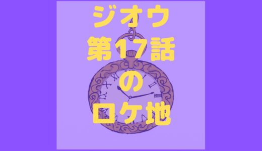 仮面ライダージオウのロケ地はどこ?(EP17)シノビや仮面ライダーウォズの登場した場所は?
