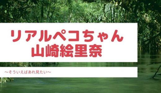 リアルペコちゃん(山崎絵里奈)の年齢や体重が気になる!気持ち悪いほどの大食いは病気なの?