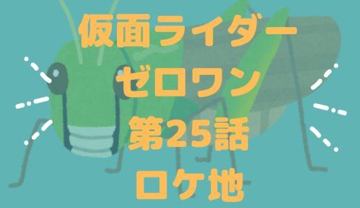 仮面ライダーゼロワン3/1放送最新話第25話のロケ地はどこ?仮面ライダー迅の再登場の場所は?