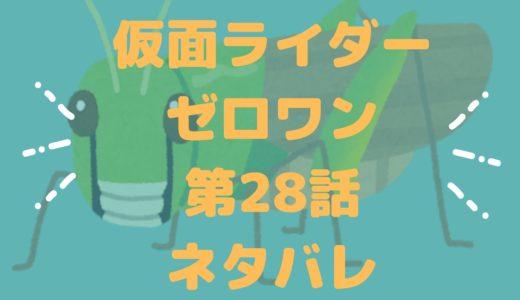 仮面ライダーゼロワン3/23放送最新話第28話のネタバレ!ついに亡の正体が判明!天津垓の策略に見事にハマル或人!