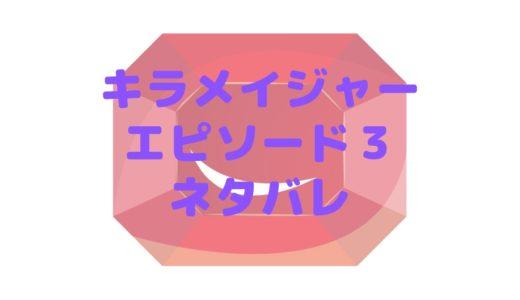 魔進戦隊キラメイジャー3/24放送最新話エピソード3のネタバレ!イケメンポジションの時雨のマンリキ姿は必見!