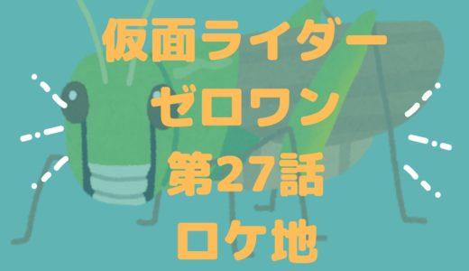 仮面ライダーゼロワン3/15放送最新話第27話のロケ地はどこ?不破さんが水をかぶった場所は?