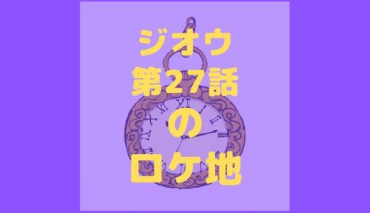 仮面ライダージオウのロケ地はどこ?(EP27)黒ウォズが仮面ライダーウォズに変身した場所は?