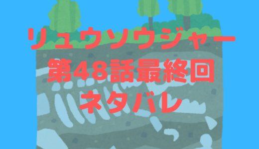 騎士竜戦隊リュウソウジャー3/2放送最終回第48話のネタバレ!使命を果たした後のリュウソウジャーはどうなる?