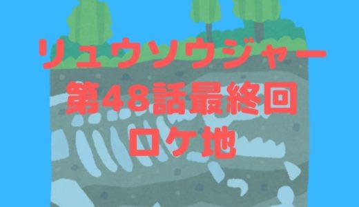 騎士竜戦隊リュウソウジャー3/1放送最終話第48話のロケ地はどこ?アスナの学校やメルトがキツネの◯んこをみつけた場所は?