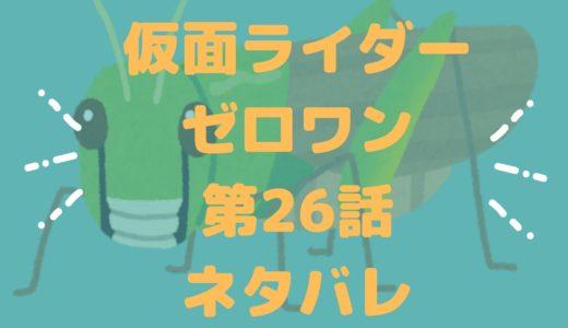 仮面ライダーゼロワン3/8放送最新話第26話のネタバレ!穂村は愛すべき消防士だった!天津垓は相変わらず・・・