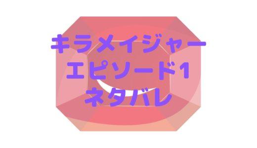 魔進戦隊キラメイジャー3/8放送エピソード1のネタバレ!キラメイレッドの変身ポーズ披露!