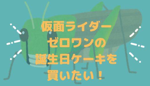 仮面ライダーゼロワンの誕生日ケーキまとめ!ローソンやイオンなど申し込み方法も紹介!