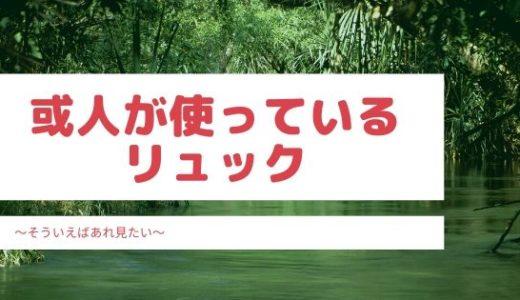 仮面ライダーゼロワン4/12放送の或人が使っていたリュックのブランドは?特定後売り切れ状態に!