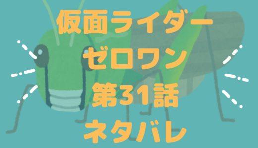 仮面ライダーゼロワン4/12放送第31話のネタバレ!或人と迅の共闘か?!祭田ゼットとシェスタも復活!