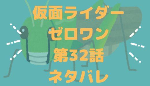 仮面ライダーゼロワン4/19放送第32話のネタバレ!亡がシンギュラリティーに達する!女子更衣室をのぞいちゃう不破さんを見逃すな!