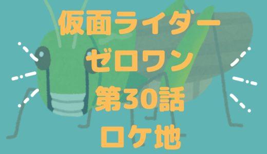 仮面ライダーゼロワン4/5放送第30話のロケ地はどこ?飛電製作所や天津垓が出演した番組の場所は?