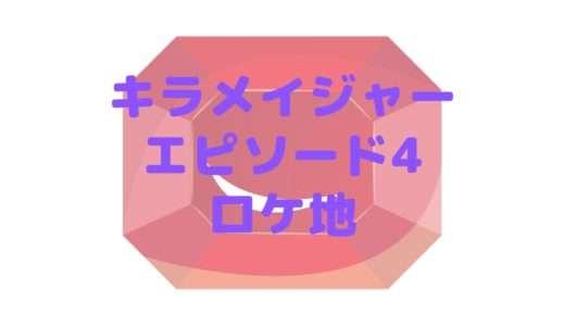 魔進戦隊キラメイジャー3/29放送エピソード4のロケ地はどこ?クリスタリアの場所はどこ?